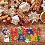 Новогодние пряники открытка скачать бесплатно на сайте otkrytkivsem.ru