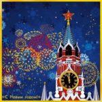 Новогодний кремль открытка скачать бесплатно на сайте otkrytkivsem.ru