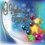 Новогодняя дизайнерская открытка скачать бесплатно на сайте otkrytkivsem.ru