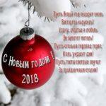 Новогодняя корпоративная открытка 2018 скачать бесплатно на сайте otkrytkivsem.ru