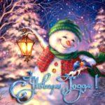 Новогодняя милая открытка скачать бесплатно на сайте otkrytkivsem.ru