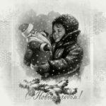 Новогодняя открытка 19 века скачать бесплатно на сайте otkrytkivsem.ru
