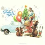 Новогодняя открытка 70 80 годов скачать бесплатно на сайте otkrytkivsem.ru