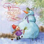 Новогодняя открытка акварелью скачать бесплатно на сайте otkrytkivsem.ru