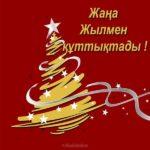 Новогодняя открытка алматы скачать бесплатно на сайте otkrytkivsem.ru