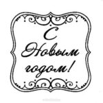 Новогодняя открытка чёрно белая скачать бесплатно на сайте otkrytkivsem.ru
