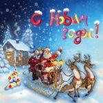Новогодняя открытка дед мороз скачать бесплатно на сайте otkrytkivsem.ru