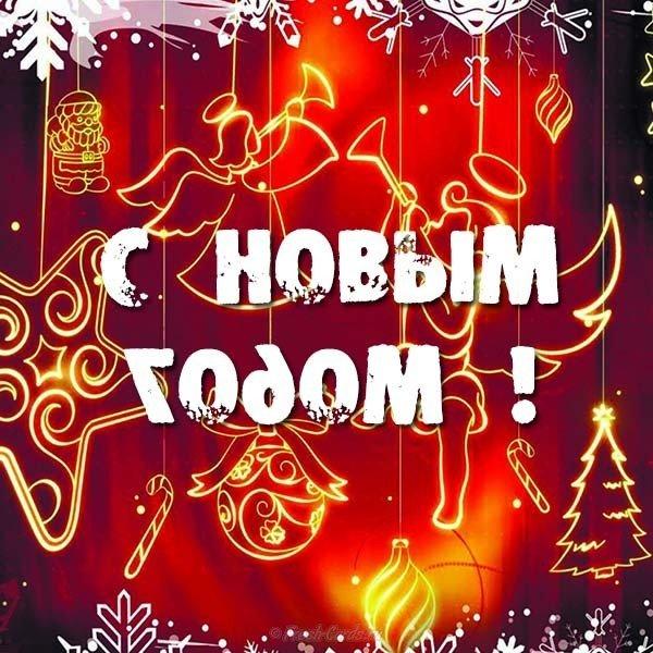 Новогодняя открытка креатив скачать бесплатно на сайте otkrytkivsem.ru