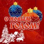 Новогодняя открытка прошлых лет скачать бесплатно на сайте otkrytkivsem.ru