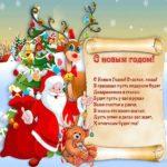 Новогодняя открытка с дедом морозом скачать бесплатно на сайте otkrytkivsem.ru