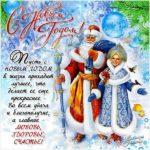 Новогодняя открытка с дедом морозом и снегурочкой скачать бесплатно на сайте otkrytkivsem.ru