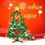 Новогодняя открытка с ёлкой скачать бесплатно на сайте otkrytkivsem.ru