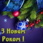 Новогодняя открытка украины скачать бесплатно на сайте otkrytkivsem.ru