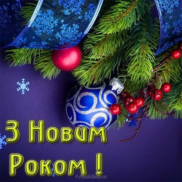 novogodnyaya otkrytka ukrainy