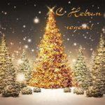 Новогодняя открытка ёлочка скачать бесплатно на сайте otkrytkivsem.ru