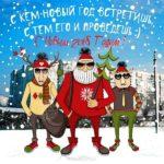 Новогодняя прикольная картинка 2018 скачать бесплатно на сайте otkrytkivsem.ru