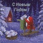 Новогодняя скандинавская открытка скачать бесплатно на сайте otkrytkivsem.ru