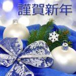 Новогодняя японская открытка скачать бесплатно на сайте otkrytkivsem.ru
