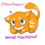 Няшная открытка с днём рождения скачать бесплатно на сайте otkrytkivsem.ru