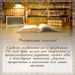 Общероссийский день библиотек картинка скачать бесплатно на сайте otkrytkivsem.ru