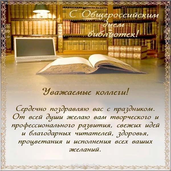 Поздравление с днем библиотек. открытки, день