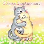 Объятия влюбленных открытка скачать бесплатно на сайте otkrytkivsem.ru