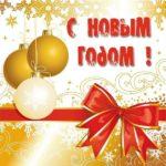 Очень красивая новогодняя открытка скачать бесплатно на сайте otkrytkivsem.ru