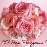 Очень красивая открытка с днем рождения женщине скачать бесплатно на сайте otkrytkivsem.ru
