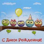 Очень необычная открытка с днем рождения скачать бесплатно на сайте otkrytkivsem.ru