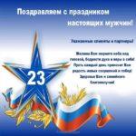 Официальная открытка с 23 февраля мужчинам коллегам скачать бесплатно на сайте otkrytkivsem.ru
