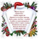 Официальная открытка с новым годом скачать бесплатно на сайте otkrytkivsem.ru