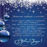 Официальное поздравление новый год открытка скачать бесплатно на сайте otkrytkivsem.ru