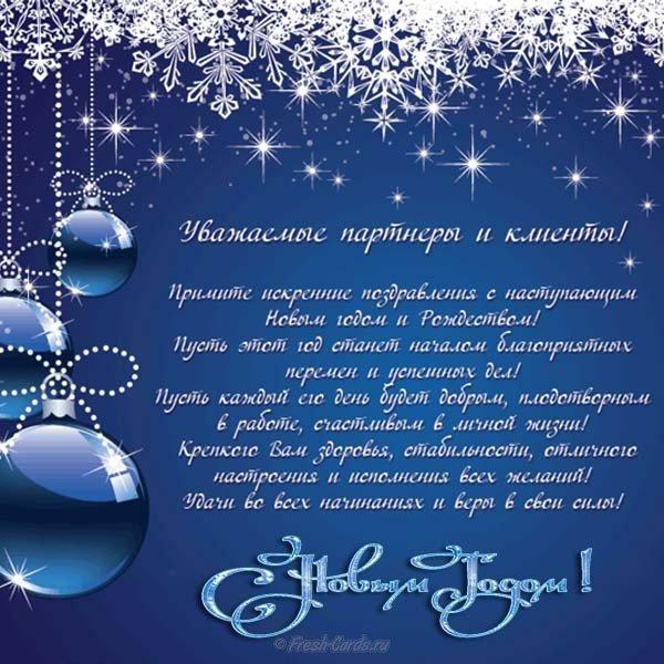Открытка поздравление директорам с новым годом
