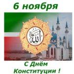 Официальное поздравление с днем конституции республики Татарстан скачать бесплатно на сайте otkrytkivsem.ru