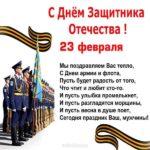 Онлайн открытка к 23 февраля скачать бесплатно на сайте otkrytkivsem.ru