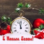 Оригинальная новогодняя открытка скачать бесплатно на сайте otkrytkivsem.ru