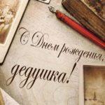 Оригинальная открытка дедушке на день рождения скачать бесплатно на сайте otkrytkivsem.ru