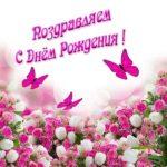 Оригинальная открытка на день рождения скачать бесплатно на сайте otkrytkivsem.ru