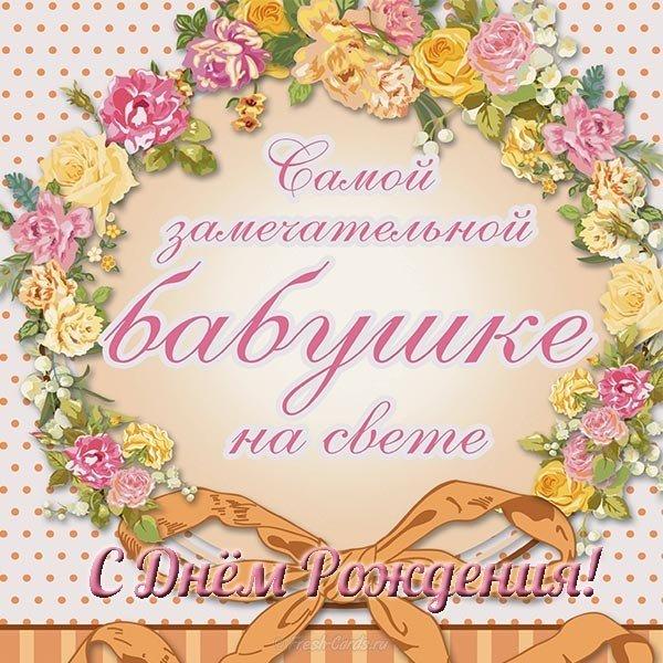 Оригинальная открытка на день рождения бабушке скачать бесплатно на сайте otkrytkivsem.ru