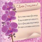 Оригинальная открытка поздравление с днем рождения женщине скачать бесплатно на сайте otkrytkivsem.ru