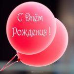Оригинальная открытка с днем рождения скачать бесплатно на сайте otkrytkivsem.ru