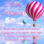 Оригинальная поздравительная открытка с днем рождения мужчине скачать бесплатно на сайте otkrytkivsem.ru
