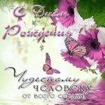Особенная открытка с днем рождения скачать бесплатно на сайте otkrytkivsem.ru