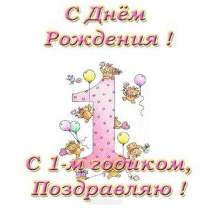Открытка 1 год мальчику скачать бесплатно на сайте otkrytkivsem.ru