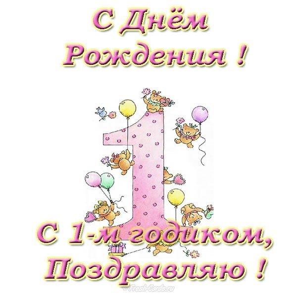 Поздравления сестре с днем рождения 1 год
