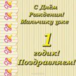 Открытка 1 годик мальчику скачать бесплатно на сайте otkrytkivsem.ru