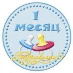 Открытка 1 месяц скачать бесплатно на сайте otkrytkivsem.ru