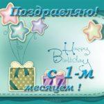 Открытка 1 месяц девочке скачать бесплатно на сайте otkrytkivsem.ru