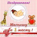 Открытка 1 месяц ребенку скачать бесплатно на сайте otkrytkivsem.ru