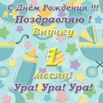 Открытка 1 месяц внуку скачать бесплатно на сайте otkrytkivsem.ru